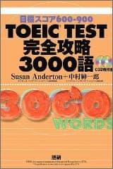 新TOEIC® TEST出る順で学ぶボキャブラリー990