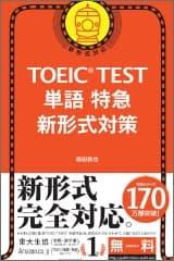 TOEIC® TEST 単語 特急 新形式対策