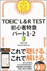 TOEIC® L&R TEST 初心者特急パート1・2