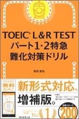 TOEIC® L&R TEST パート1・2特急 難化対策ドリル