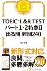 TOEIC® L&R TEST パート1・2特急II 出る問 難問240