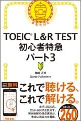 TOEIC® L&R TEST 初心者特急パート3