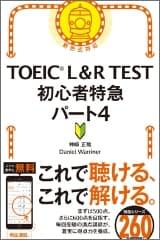 TOEIC® L&R TEST 初心者特急パート4