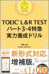 TOEIC® L&R TEST パート3・4特急 実力養成ドリル