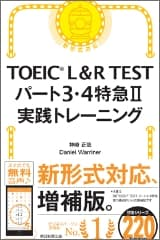 TOEIC® L&R TEST パート3・4特急II 実践トレーニング