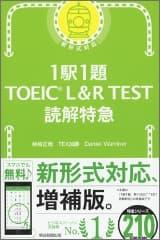 1駅1題 TOEIC® L&R TEST 読解 特急