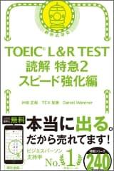 TOEIC® L&R TEST 読解 特急2 スピード強化編