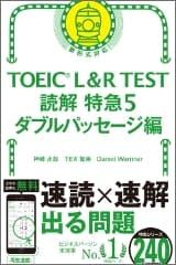 TOEIC® L&R TEST 読解 特急5 ダブルパッセージ編
