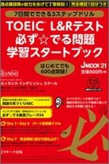 TOEIC® L&R テスト 必ず☆でる問題 学習スタートブック