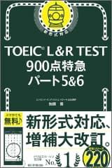 TOEIC® L&R TEST 900点特急 パート5&6