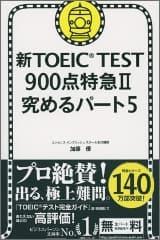新TOEIC® TEST 900点特急II 究めるパート5