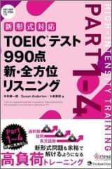 TOEIC® テスト 990点 新・全方位 リスニング
