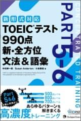 TOEIC® テスト 990点 新・全方位 文法&語彙