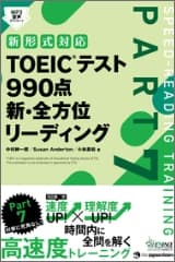 TOEIC® テスト 990点 新・全方位 リーディング