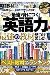 【完全ガイドシリーズ201】英語教材完全ガイド2018
