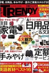 日経トレンディ 2018年8月号