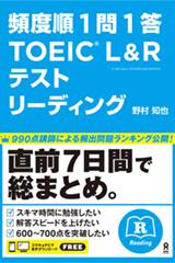 頻度順1問1答 TOEIC® L&R テスト リーディング