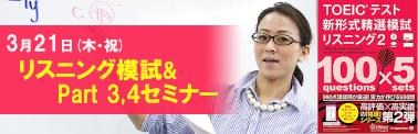 【3/21開催】リスニング模試&Part 3,4セミナー