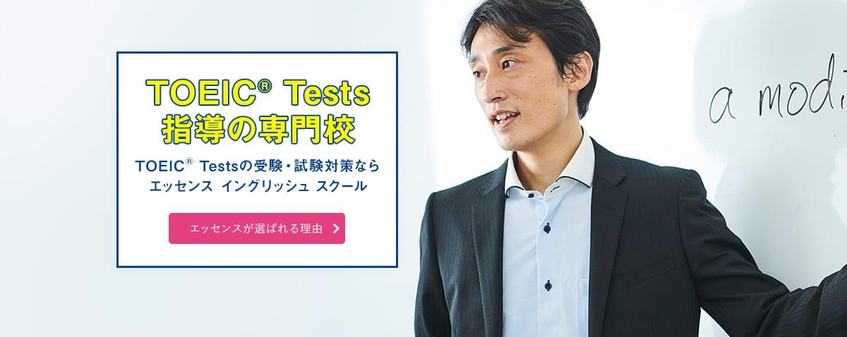 TOEIC® Tests指導の全国最優秀校