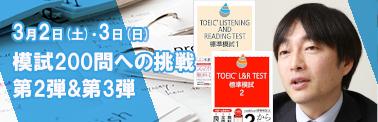 【3/2・3/3開催】模試200問への挑戦 第2弾&第3弾