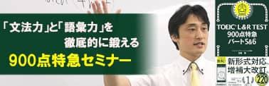 900点特急スペシャルセミナー<第2弾>