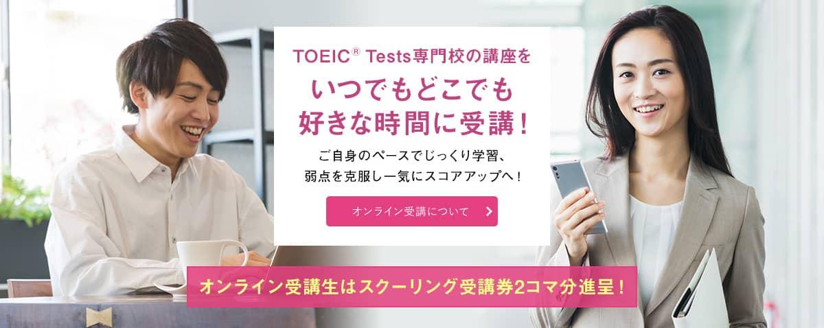 オンライン受講〜TOEIC® Tests専門校の講座が いつでもどこでも好きな時間に受講できます。